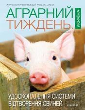 Аграрний тиждень.Україна №6 06/2017