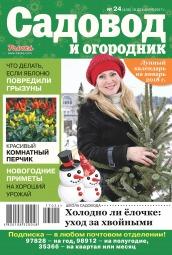 Садовод и огородник №24 12/2017