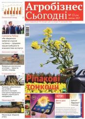 """газета """" Агробізнес Сьогодні"""" №13 07/2017"""