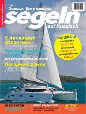 Зегельн №3 09/2012