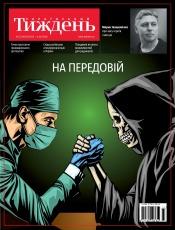 Український Тиждень №22 05/2020