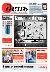 День. На русском языке. (пятница) №142-143 07/2020