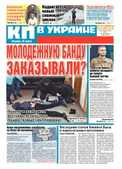 Комсомольская правда №40 03/2018