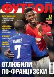 Український футбол №15 02/2019