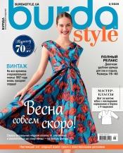 Burda style (БЕЗ ВЫКРОЕК) №2 01/2020