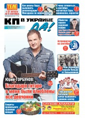 Комсомольская правда (четверг) №123-125 08/2020