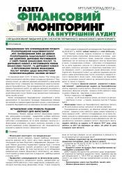 Фінансовий моніторинг №11 11/2017