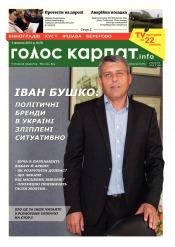 Голос Карпат.ІНФО №70 10/2015