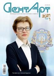 ДентАрт (Українською мовою) №1 03/2021