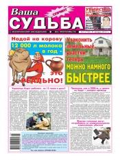 Ваша судьба-спринт №5 01/2013