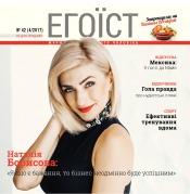 Егоїст №42 08/2017