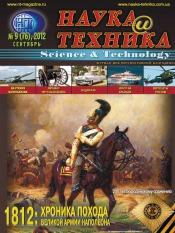 Наука и техника №9 09/2012