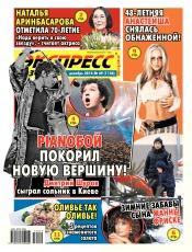 Экспресс-газета №49 12/2016
