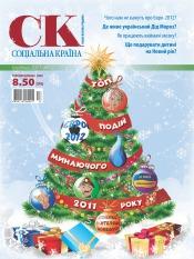 Соціальна країна №12 12/2011