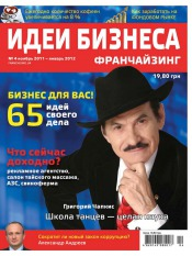 Идеи Бизнеса ФРАНЧАЙЗИНГ №4 11/2011