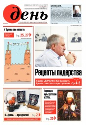 День. На русском языке №243-244 12/2020