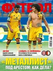 Футбол №67 08/2014