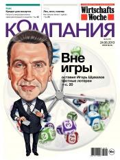 Компания. Россия №24 06/2013