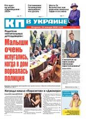 Комсомольская правда №7 01/2020