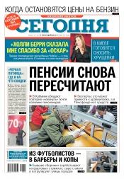 Сегодня. Киевский выпуск №210 11/2017