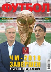 Футбол №56 07/2018