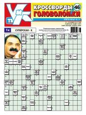 Кроссворды и головоломки №46 11/2012