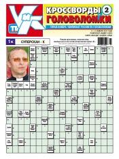 Кроссворды и головоломки №2 01/2013