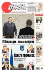 День. На русском языке №24 02/2014