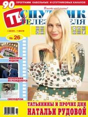 Спутник телезрителя №26 07/2013