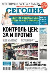 Сегодня. Киевский выпуск №50 03/2018