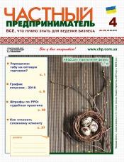 Частный предприниматель газета №4 02/2018