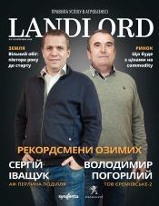 Landlord (Землевласник) №3 04/2020