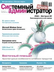 Системный администратор №1-2 01/2013