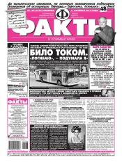 Факты и комментарии (пятница) №183 10/2013