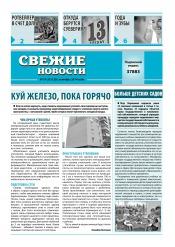 Свежие новости №19-20 10/2014