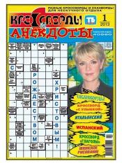 Кроссворды и анекдоты №1 01/2013