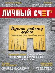 Личный счёт №8-9 05/2013