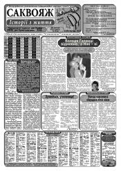 Саквояж: історії з життя №28 07/2014