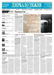 Дзеркало тижня. Україна №3 01/2018