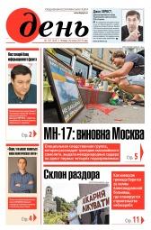 День. На русском языке №107 06/2019