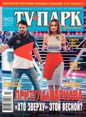 TV-Парк №3 01/2017