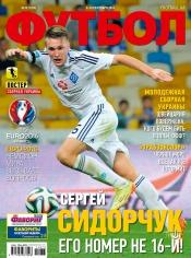Футбол №73 09/2014
