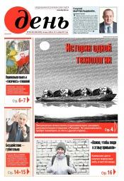 День. На русском языке. (пятница) №202-203 11/2017