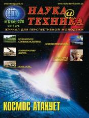 Наука и техника №10 10/2010