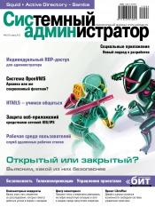 Системный администратор №6 06/2012