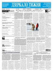 Дзеркало тижня. Україна №11 03/2013