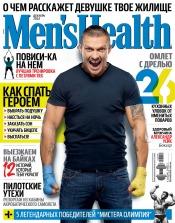 Men's Health №12 12/2014
