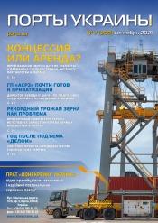 Порты Украины, Плюс №7 09/2021
