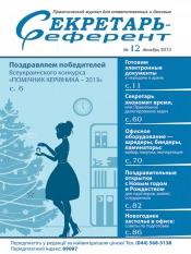 Секретарь-Референт №12 12/2013