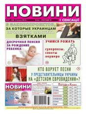 Новости и сенсации №37 09/2013